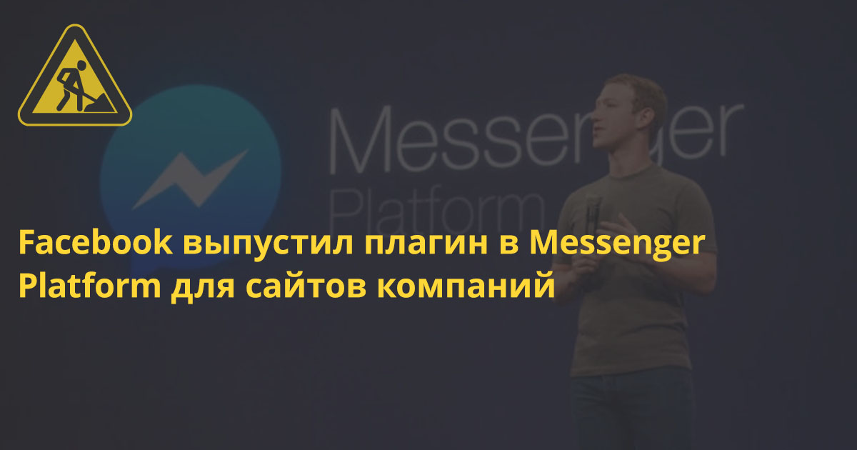 Facebook позволит интегрировать Messenger на сайты компаний