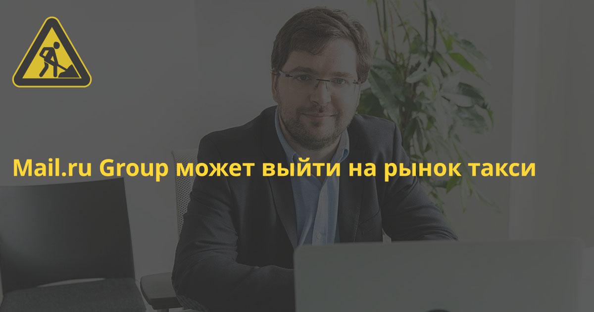 Mail.ru Group начал переговоры об инвестициях в такси-сервис «Везёт»