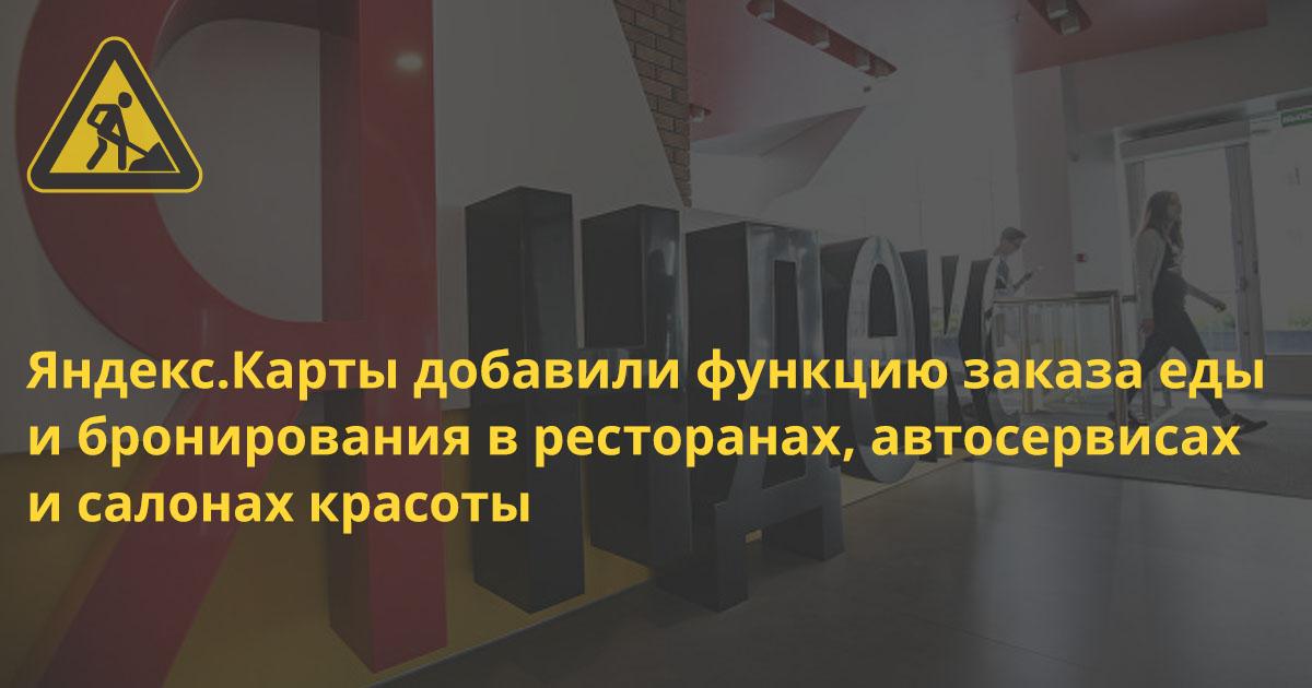 Яндекс.Карты добавили функцию заказа еды через Delivery Club и Foodfox