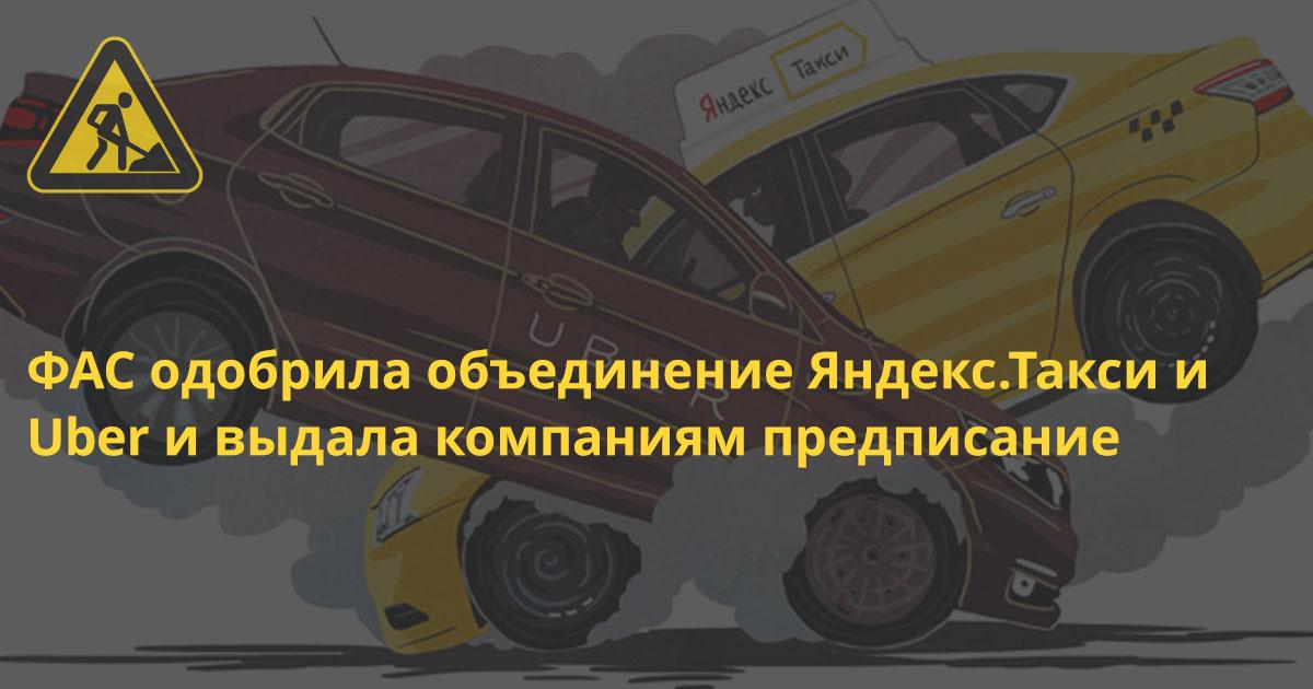 ФАС одобрила объединение Яндекс.Такси и Uber