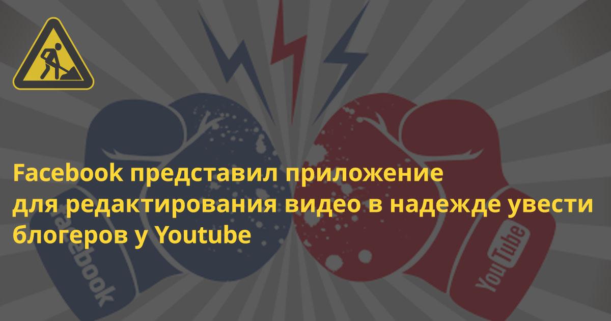 Facebook представил приложение для видеоблогеров