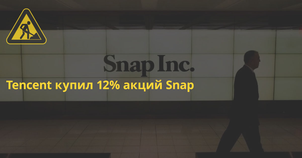 Владелец WeСhat купил 12% акций компании Snap за $2 млрд