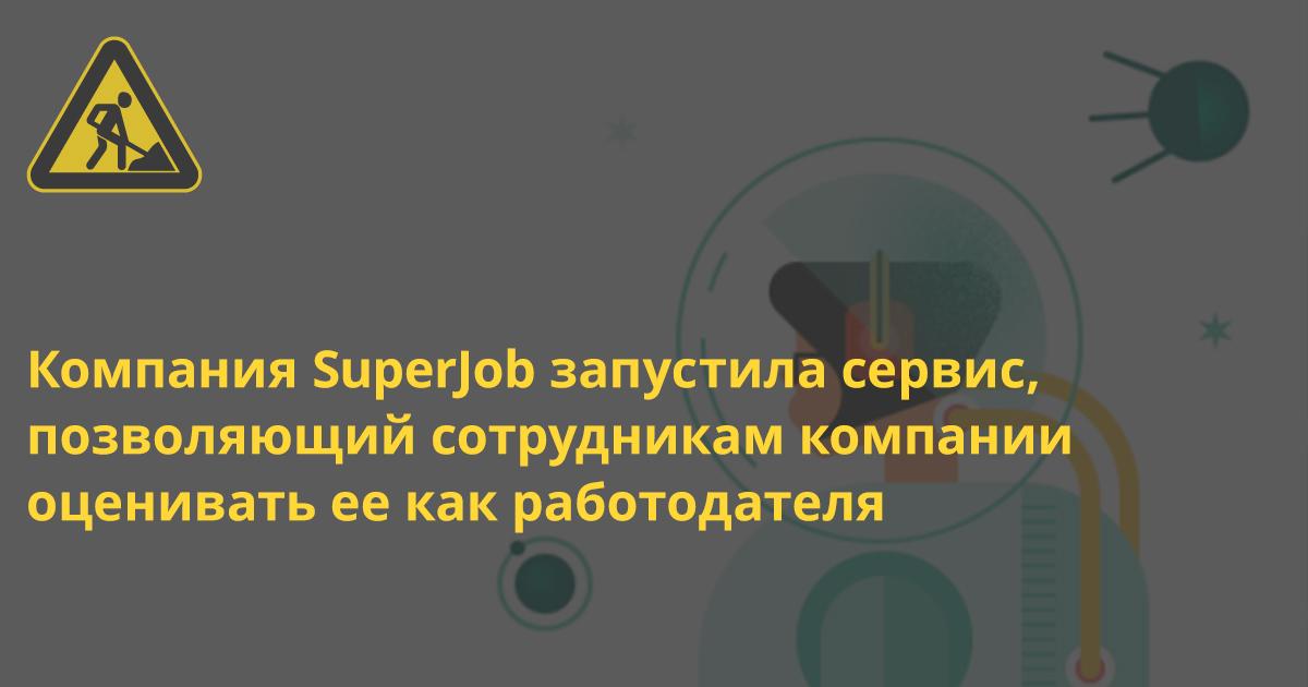 SuperJob запустил аналог Glassdoor