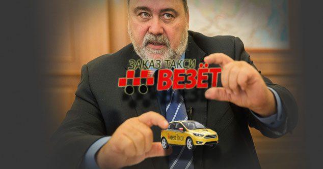 Артёмьев ФАС проверит такси, коллаж Roem.ru