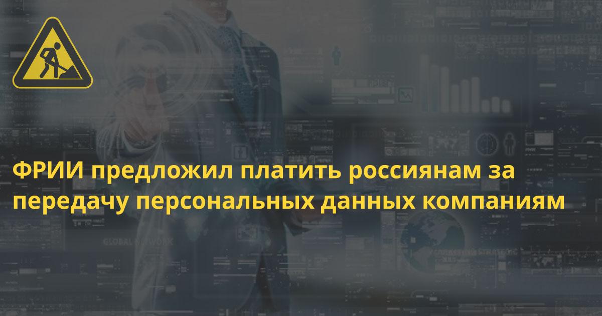 ФРИИ предложил платить россиянам за передачу данных бизнесу