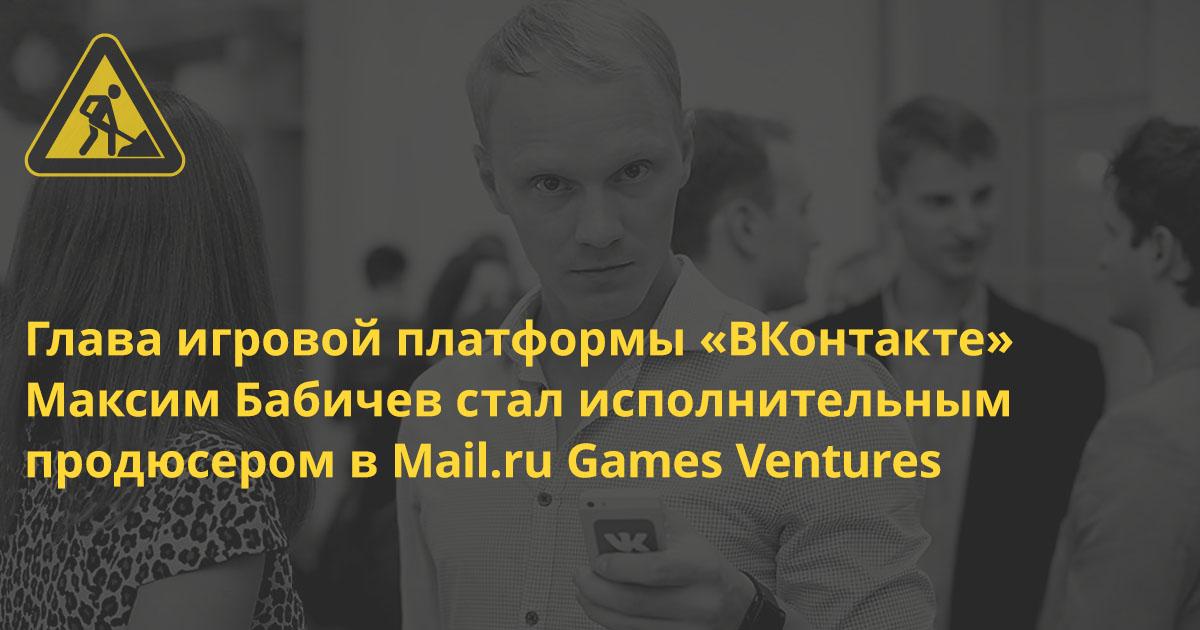 Кадры: Глава игровой платформы «ВКонтакте» стал исполнительным продюсером в Mail.ru Games Ventures