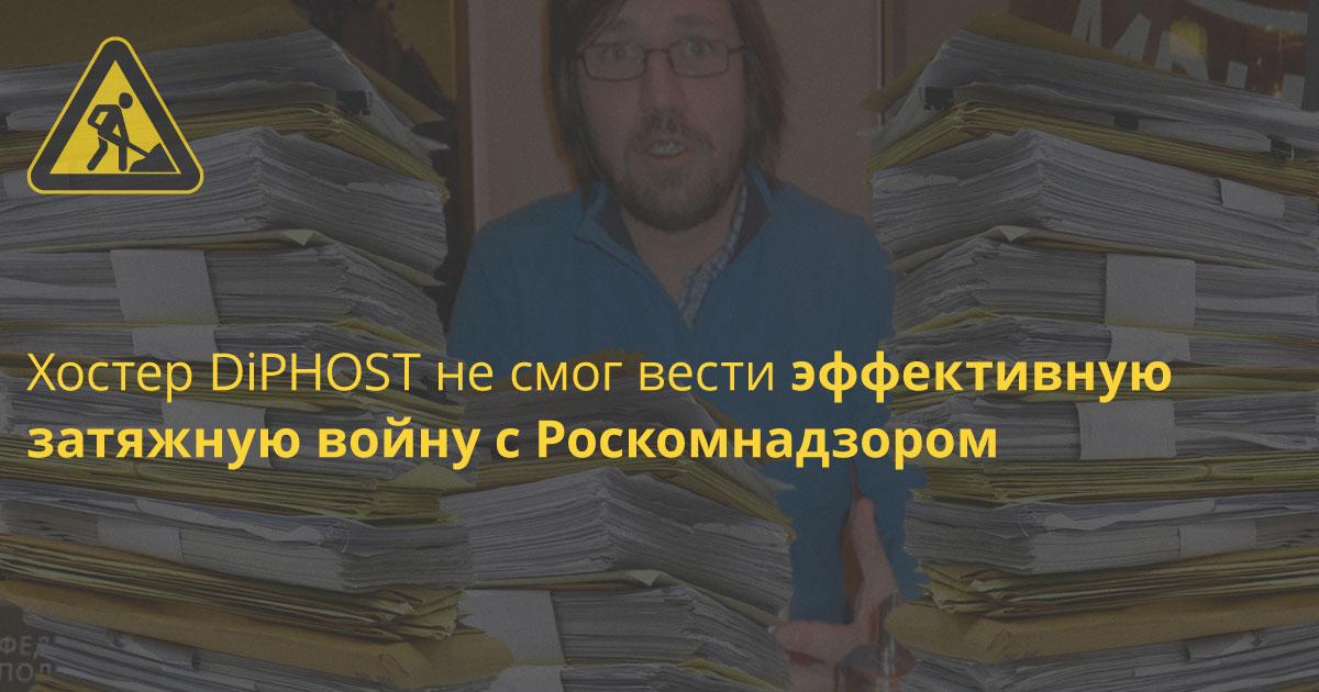 Филипп Кулин (DiPHOST): фильтрация Рунета Роскомнадзором используется для выяснения отношений и конкурентной борьбы