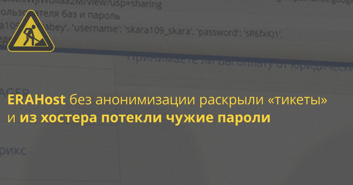Меняем пароли! ERAHost без анонимизации раскрыли «тикеты», разговоры поддержки и клиентов