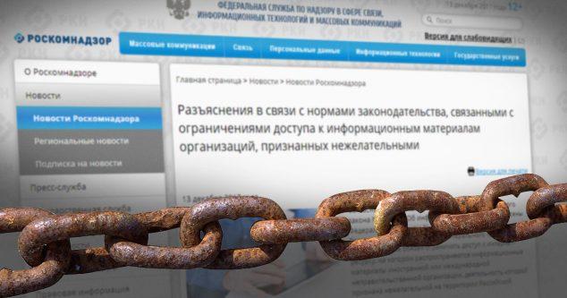 разъяснения роскомнадзора блокировки за ссылки на нежелательные организации