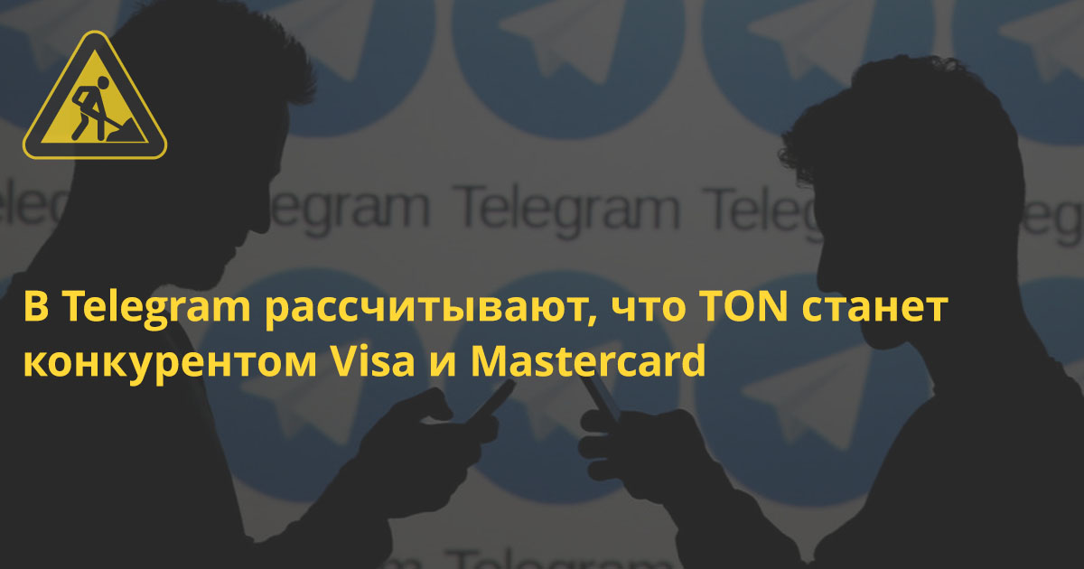 В Сети появилась техническая документация, которая раскрывает планы блокчейн-платформы TON
