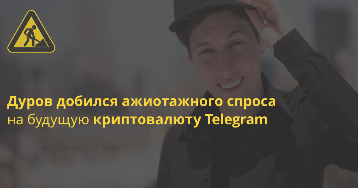 У Telegram c $850 млн до $3,8 млрд переподписана книга заявок предварительного ICO