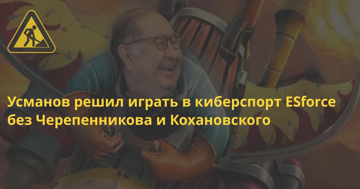 RNS: Усманов перепродал почти «свой» киберспорт ESforce «своей» Mail.ru Group в 1,5 раза дороже, чем купил