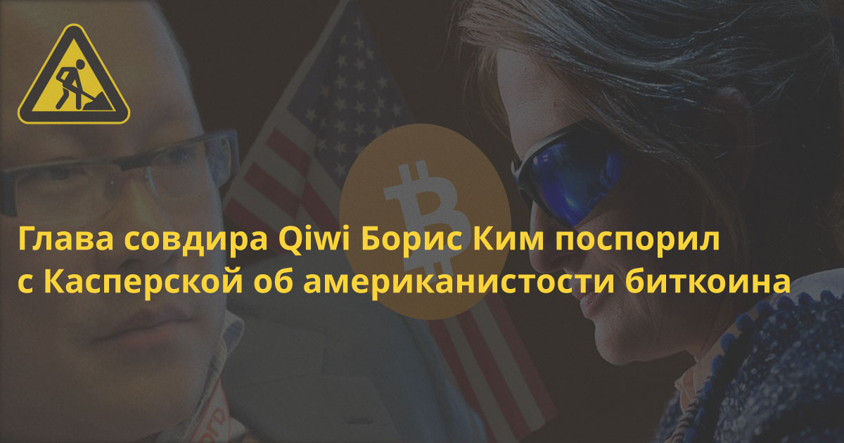 Глава совдира Qiwi Борис Ким поспорил с Касперской об американистости биткоина