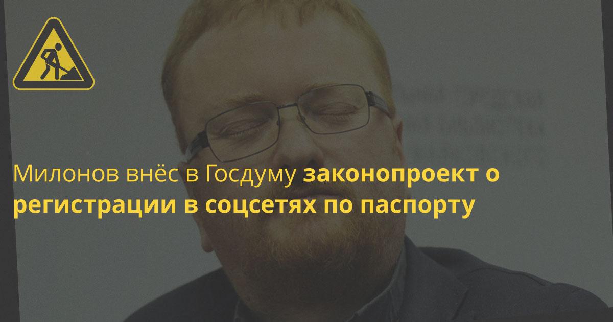 Милонов внёс в Госдуму законопроект о регистрации в соцсетях по паспорту