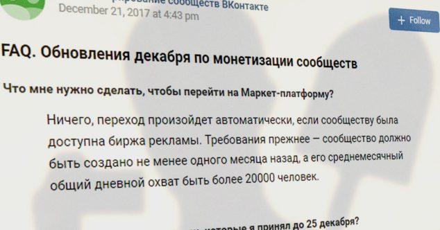 ВКонтакте, реклама, монетизация после 25 декабря 2017 года
