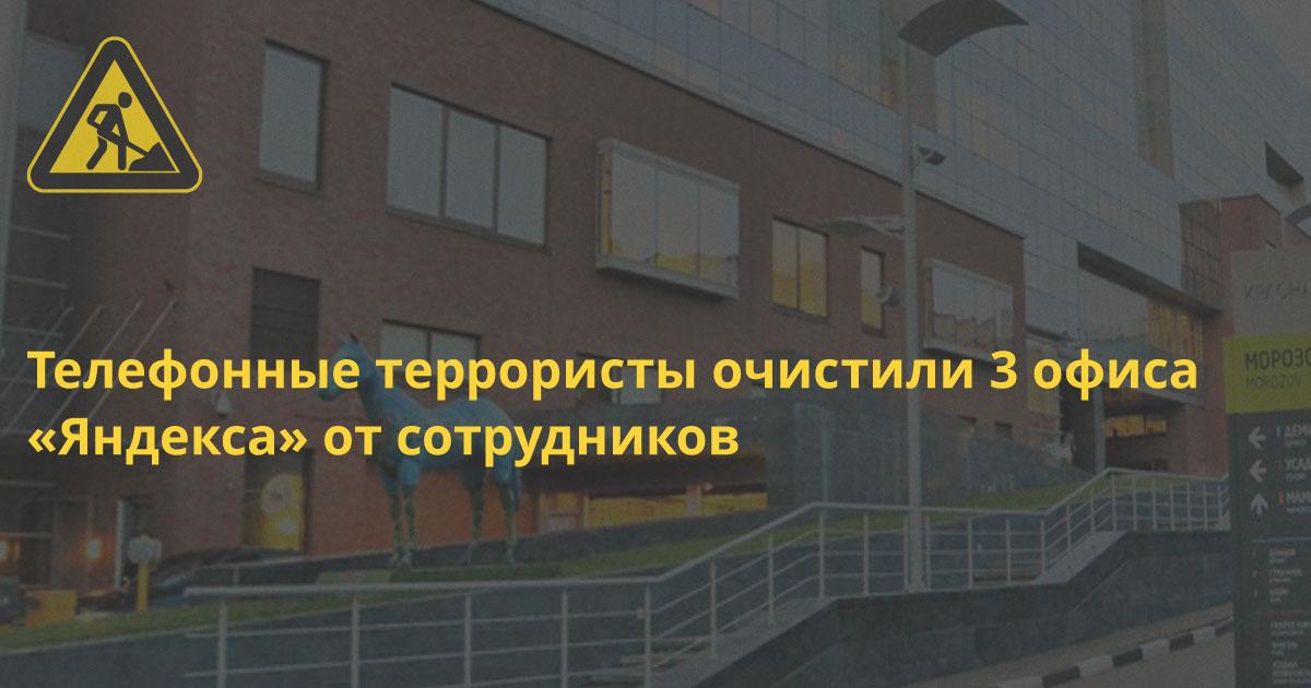 Телефонные террористы очистили 3 офиса «Яндекса» от сотрудников