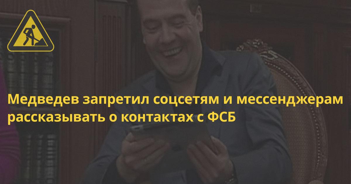 Правительство засекретило надзор ФСБ над соцсетями и мессенджерами