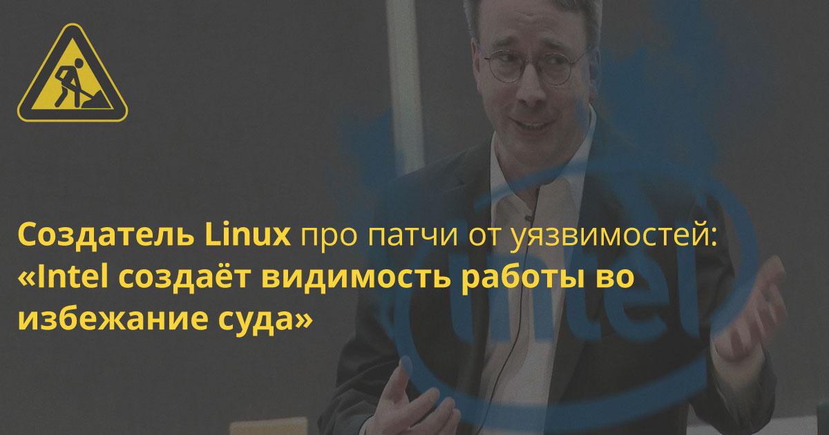 Создатель Linux Линус Торвальдс назвал патчи Intel от атаки Spectre «полным и абсолютным мусором»