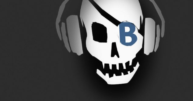 вк-пиратство