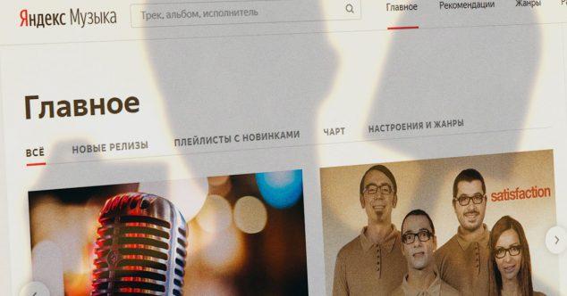 «Яндекс. Музыка» истудия Аркадия Ротенберга запустят новое ток-шоу