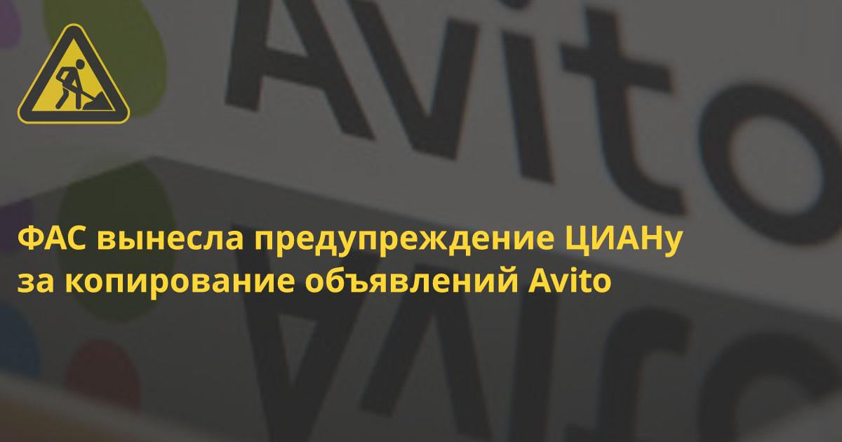 ФАС вынесла предупреждение ЦИАНу за копирование объявлений Avito