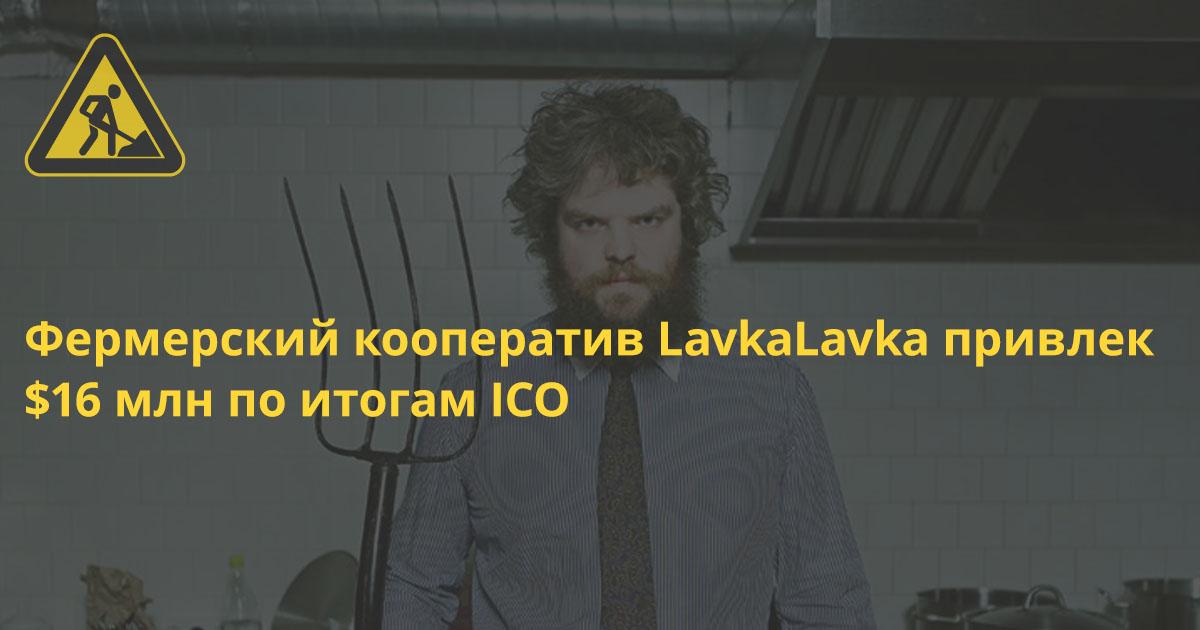 Фермерский кооператив LavkaLavka привлек $16 млн по итогам ICO