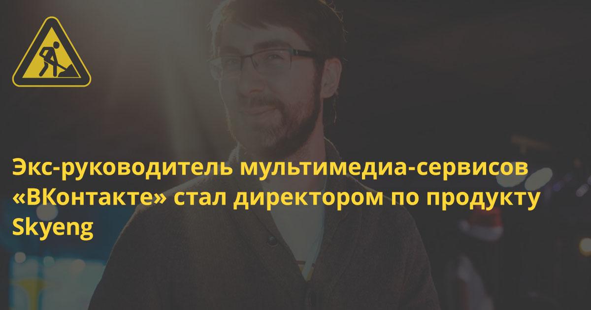 Кадры: Экс-руководитель мультимедиа-сервисов «ВКонтакте» стал директором по продукту Skyeng