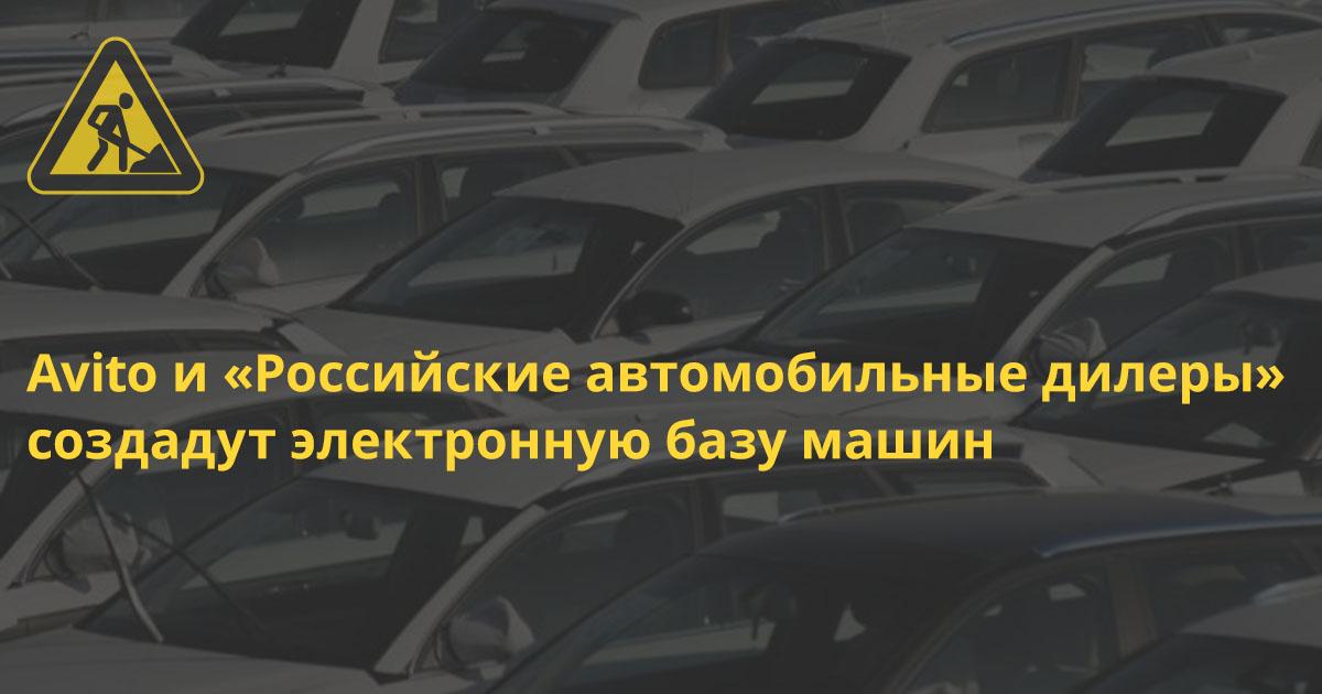 Avito и «Российские автомобильные дилеры» создадут электронную базу машин