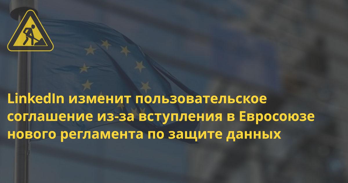 LinkedIn обновит пользовательское соглашение из-за новых правил ЕС