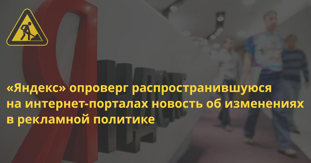 «Яндекс» почистил СМИ от фейковой новости про себя