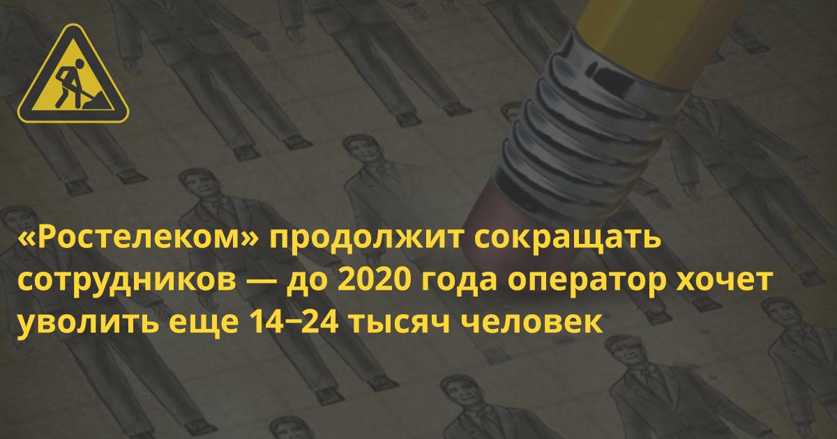 «Ростелеком» сократит еще 14–24 тысяч человек до 2020 года