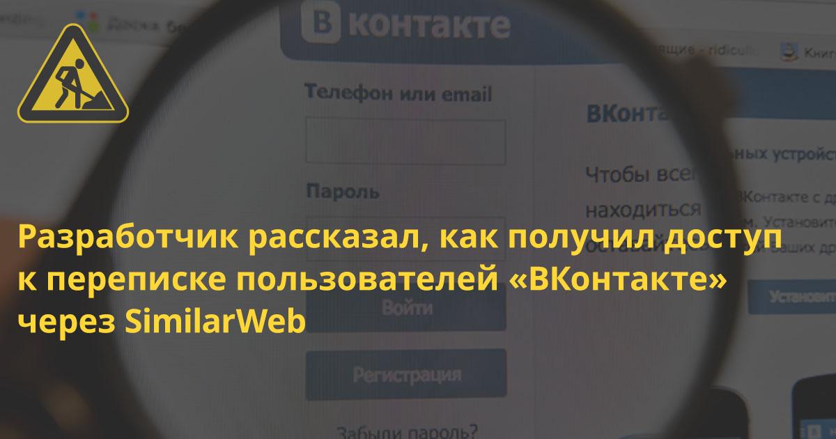 Разработчик рассказал, как получил доступ к переписке пользователей «ВКонтакте» через SimilarWeb