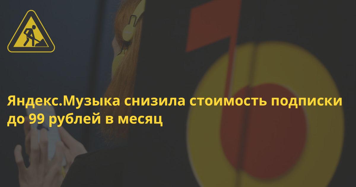 Яндекс.Музыка оценила урезанное приложение в 99 рублей в месяц