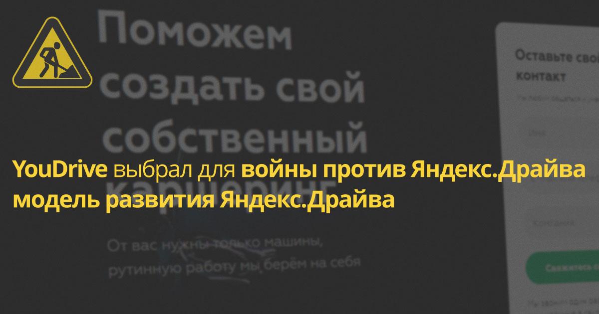 YouDrive предложил желающим доходы с капзатрат на войну против Яндекс.Драйва