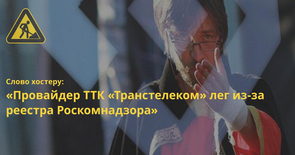 Кулин: провайдер ТТК «Транстелеком» лег «из-за» реестра Роскомнадзора