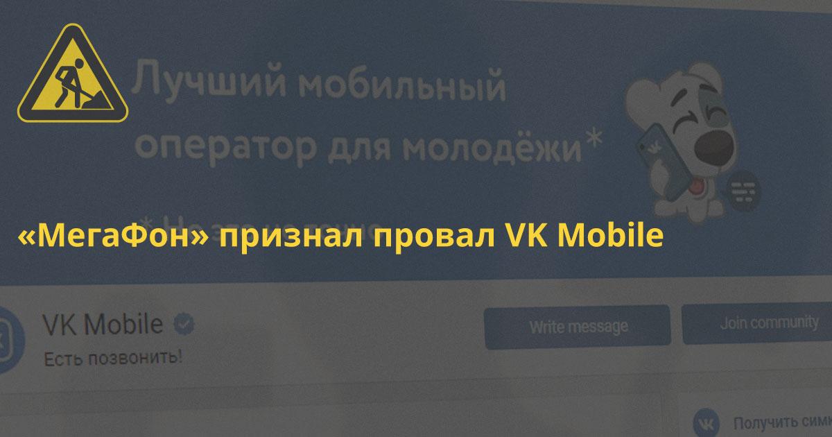 «МегаФон» признал провал VK Mobile, оператора связи на базе ВКонтакте