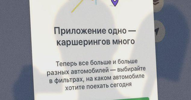 союз-каршерингов