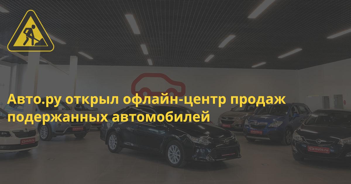 Авто.ру начал выкупать небитые и некрашеные автомобили (как и Carprice)