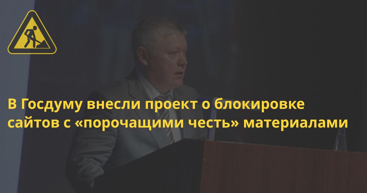 Депутаты ЕР предложили блокировать материалы а-ля «Он вам не Димон» за одни сутки