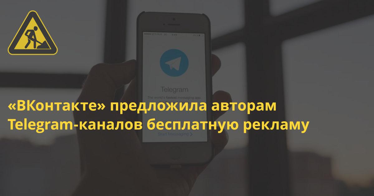 «ВКонтакте» предложила авторам Telegram-каналов бесплатную рекламу