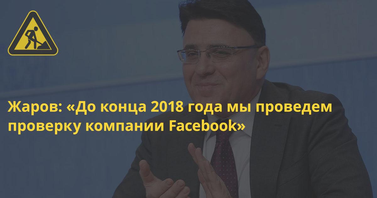 Жаров рассказал о возможной блокировке Facebook в России в 2018 году