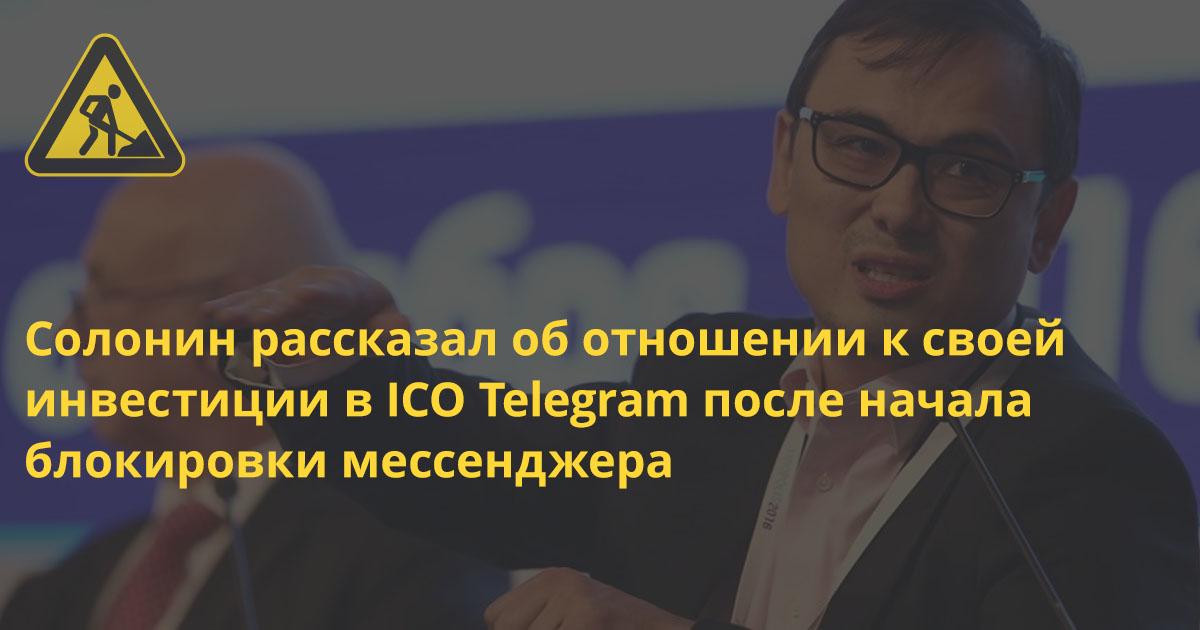 Глава Qiwi Сергей Солонин: «После таких событий у Telegram, скорее, увеличится количество пользователей, а не уменьшится»