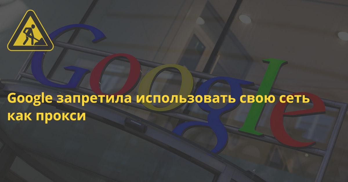 Google запретила разработчикам использовать свою сеть для обхода блокировок