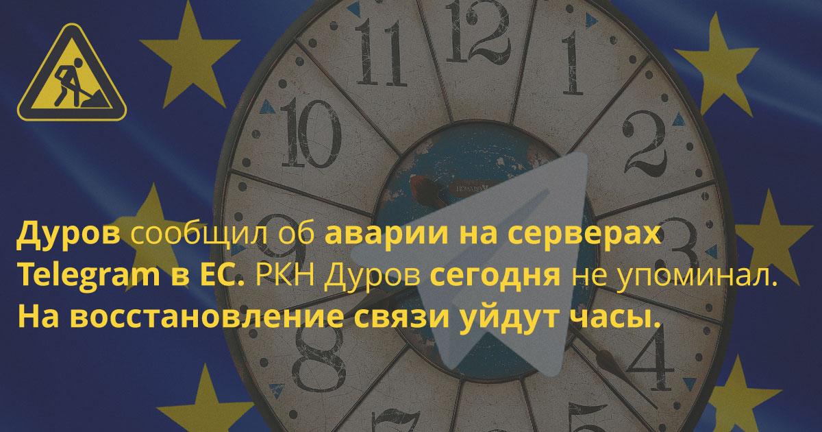 Telegram не заблокирован. Дуров рассказал, что мессенджера упали серверы. Их чинят