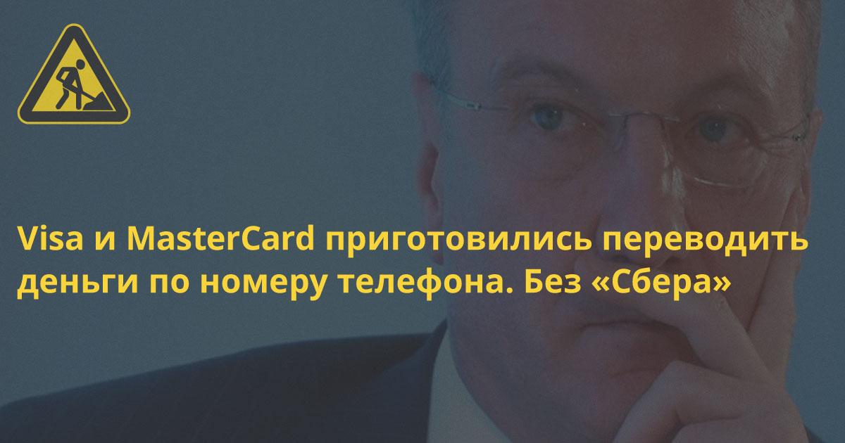 Visa и MasterCard лишат «Сбербанк» эксклюзива — запускают переводы по номеру телефона