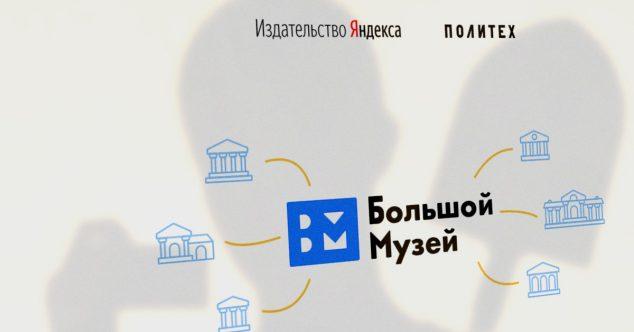 большой музей, проект издательства Яндекса