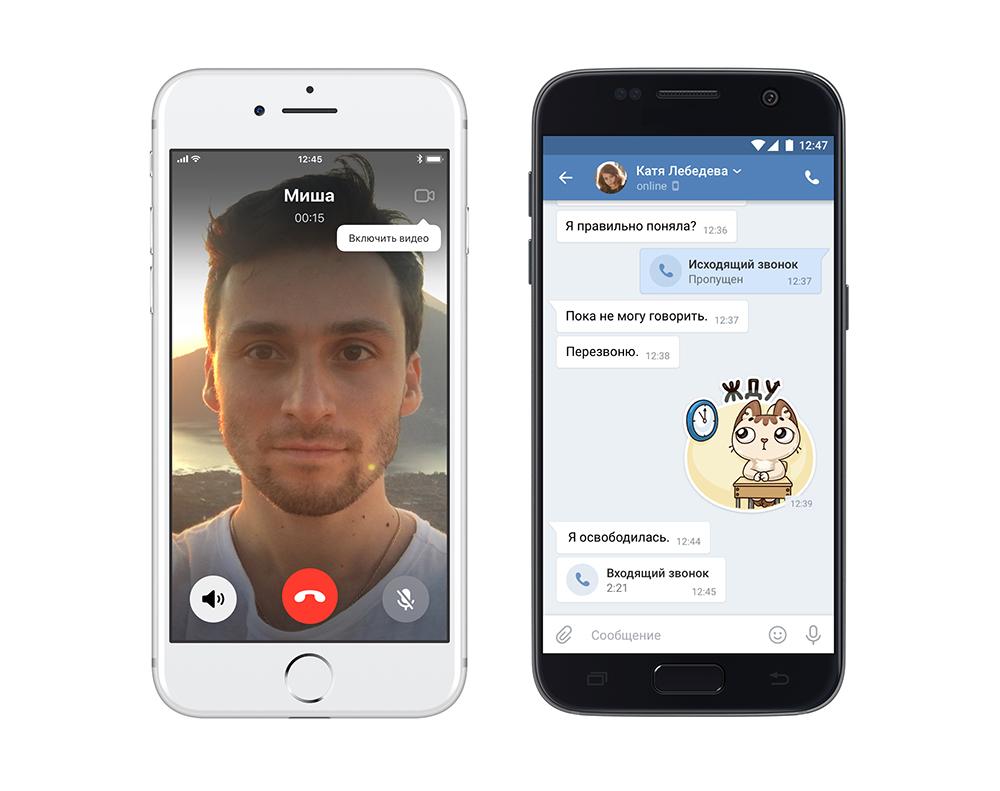 «ВКонтакте» запустил голосовые и видеозвонки с end-to-end шифрованием