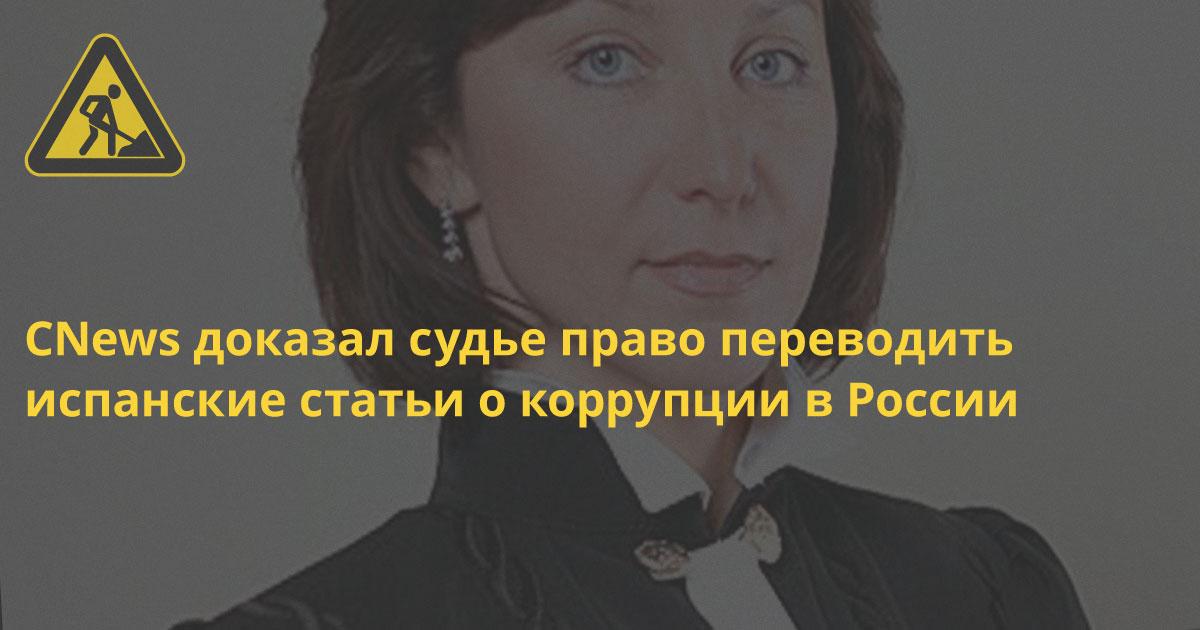 CNews победил в суде «ФБ Групп» сына министра МВД