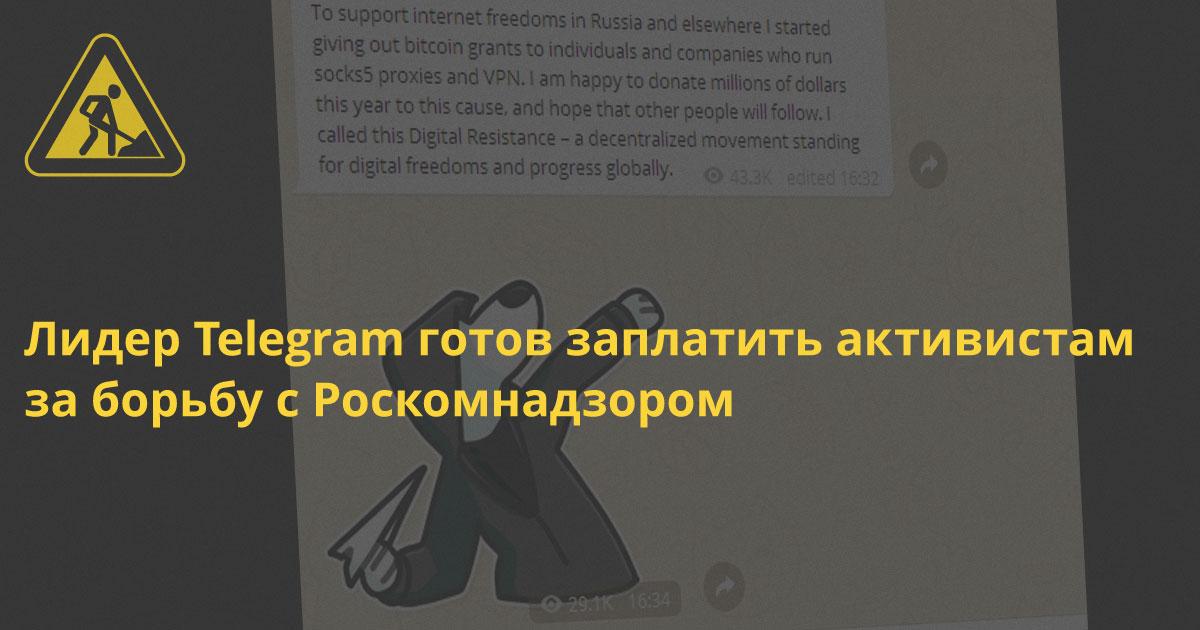 Дуров пообещал потратить миллионы долларов на VPN-партизанщину