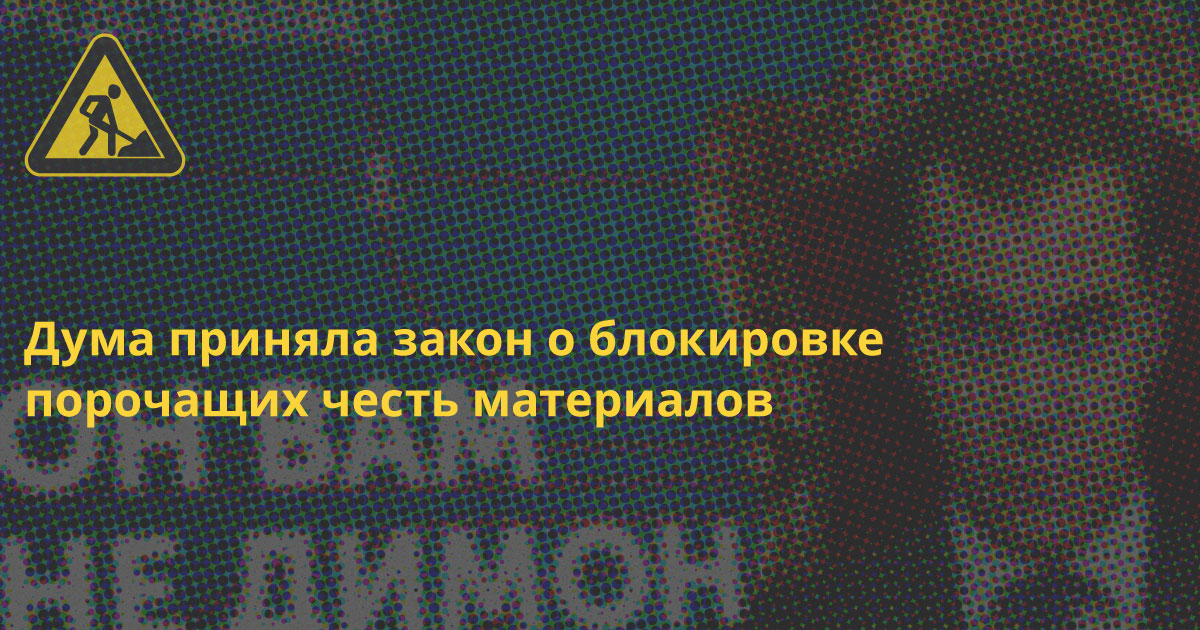 Дума приняла закон о блокировке порочащих честь материалов